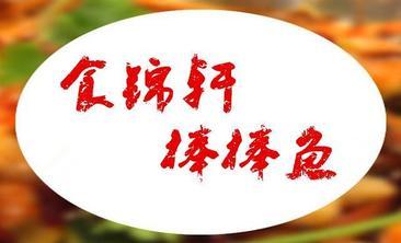 食锦轩棒棒鱼-美团
