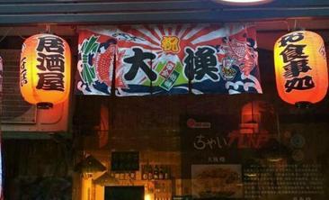 九炉日式料理-美团