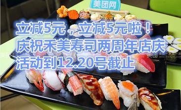 禾美即做寿司料理-美团