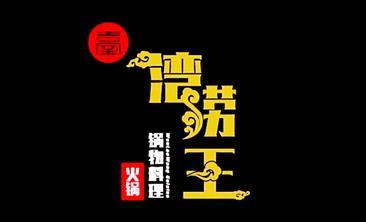 湾捞王养生火锅-美团