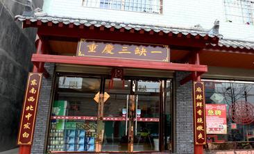 重庆三缺一火锅-美团