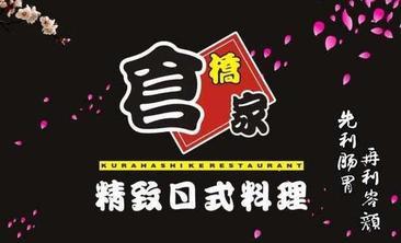 仓桥家精致日式料理-美团