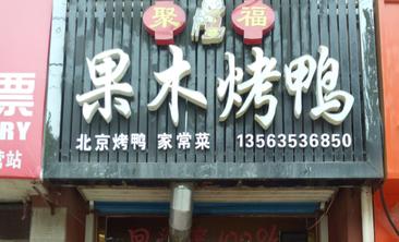 聚福果木烤鸭-美团