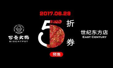 巴邑火锅·六月二十九·二折-美团
