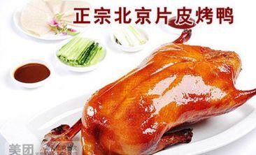 阿春片片烤鸭-美团