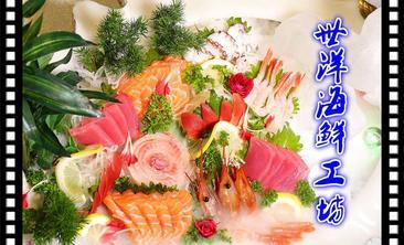 世洋海鲜工坊-美团