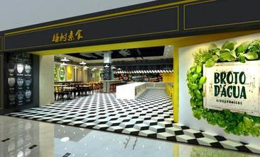 椿树素食自助餐厅-美团