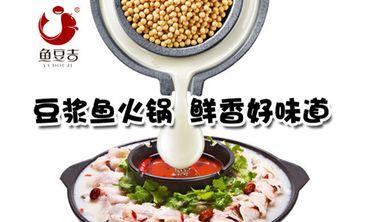 鱼豆吉火锅-美团