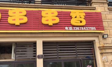 串串香-美团