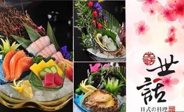 岚山●世话日式料理-美团
