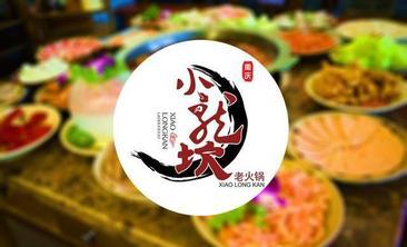 小龙坎老火锅-美团