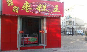 霞霞枣糕王-美团