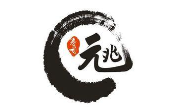 元兆寿司-美团