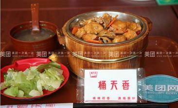 桶天香-美团