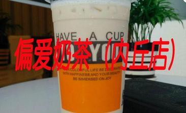 偏爱奶茶-美团