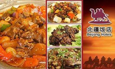 北疆饭店-美团