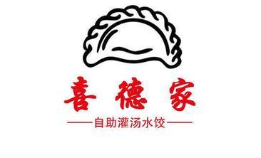 喜德家自助灌汤水饺-美团