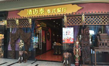 清迈泰·泰式餐厅-美团