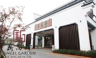 安吉鼎尚驿文化主题酒店餐厅-美团