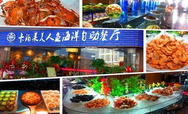 卡泊莱美人鱼海洋自助餐厅-美团