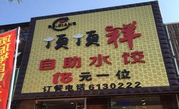顶顶祥自助水饺-美团