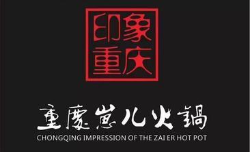 重庆崽儿火锅-美团