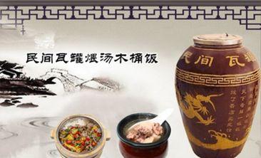 南昌瓦罐煨汤-美团