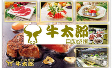 牛太郎自助烤肉-美团