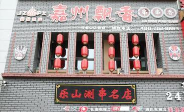 嘉州飘香串串香-美团