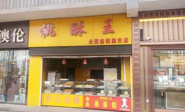 桃酥王-美团