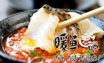 暖鱼汤锅-美团