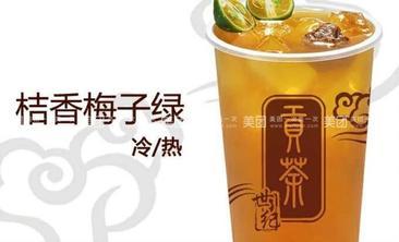 禧御贡茶-美团