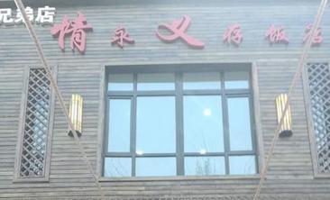 情永义存饭店-美团