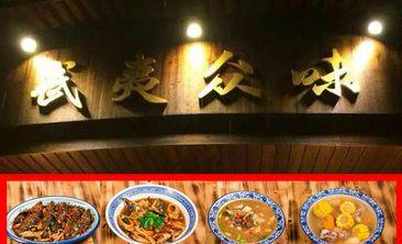武夷众味美食餐厅-美团