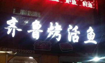 齐鲁烤活鱼-美团