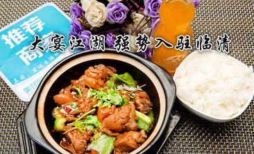 大宴江湖-大宴鸡·黄焖鸡米饭-美团