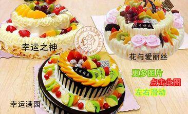 生日蛋糕-美团