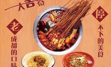 大吉签传统麻辣烫-美团