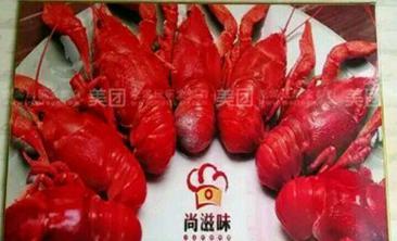 尚滋味小龙虾-美团