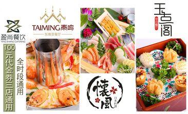 怀风日本料理、泰鸣东南亚餐厅、玉点阁茶点餐厅-美团