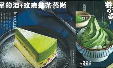 無邪日式甜品-美团
