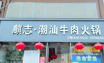 麒志潮汕牛肉火锅-美团