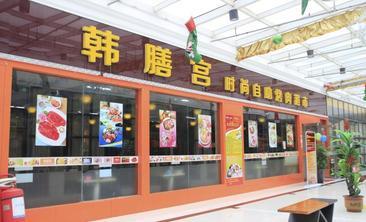 韩膳宫韩式烤肉自助-美团