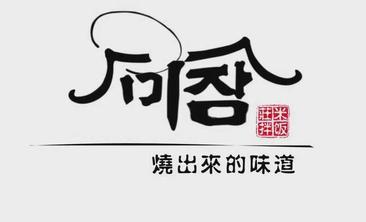米莊拌饭馆-美团