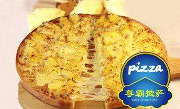 尊霸披萨-美团