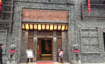 长寿·重庆火锅天下宴博物馆-美团
