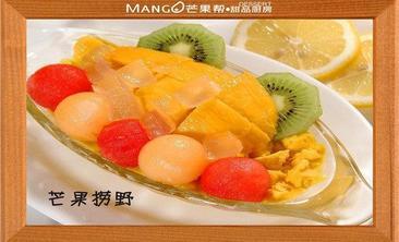 MANGO芒果帮—甜品厨房-美团
