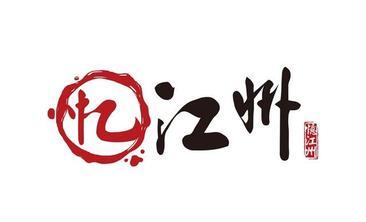 忆江州重庆老火锅-美团