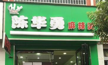 陈华勇麻辣烫-美团