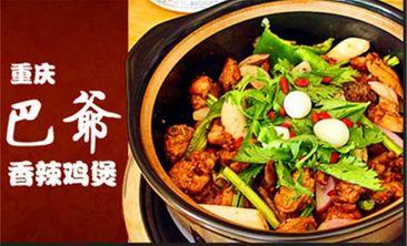 重庆巴爷香辣鸡煲-美团